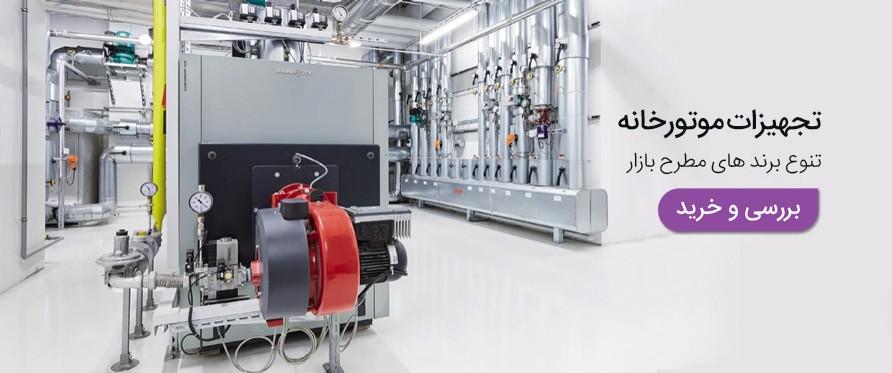 تاسیسات گرمایشی و تجهیزات موتورخانه